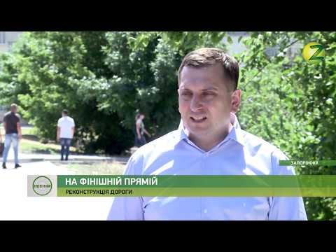 Телеканал Z: Новини Z - У Запоріжжі завершується реконструкція дороги по вул. Шкільній - 20.06.2019