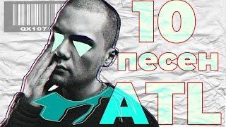 10 ПЕСЕН ATL: пасхалки и отсылки творчества | Бэндо