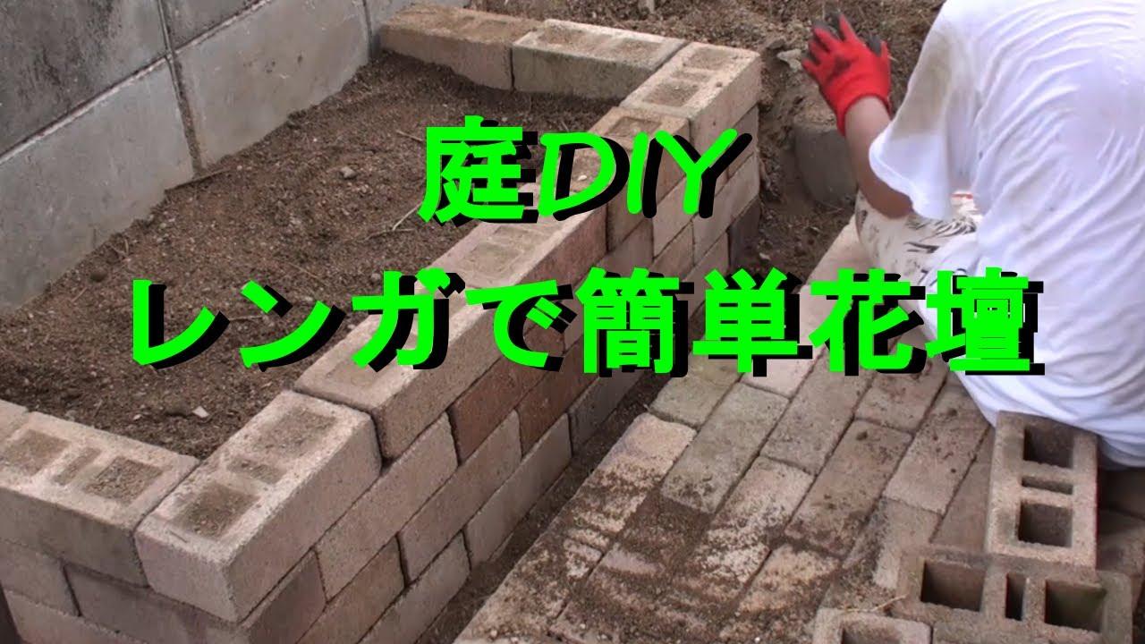 Diy 花壇 ブロック