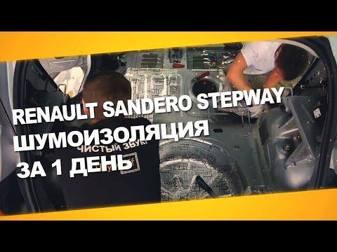 Шумоизоляция Renault Sandero Stepway за 1 день. АвтоШум.