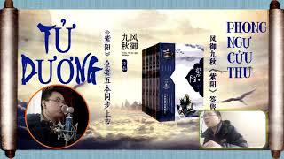 Truyện Tử Dương - Chương 415-419. Tiên Hiệp Cổ Điển, Huyền Huyễn Xuyên Không