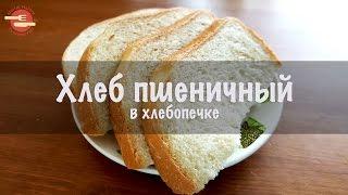 Хлеб пшеничный в хлебопечке. Самый простой рецепт натурального хлеба