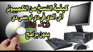 كيفية النسخ من الكمبيوتر الى الدي في دي او سى دى DVD  - CD بدون برامج