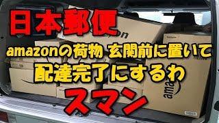 【日本郵便】 amazonの荷物、玄関前に置いて配達完了にするわ スマン