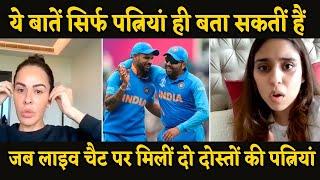 Rohit Sharma Wife Ritika Instagram Live with Shikhar wife Ayesha Dhawan