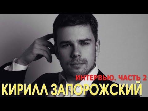 Кирилл Запорожский интервью 2 часть
