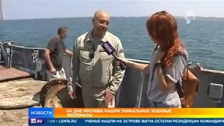 Легендарную технику на дне Керченского пролива обнаружила экспедиция Минобороны