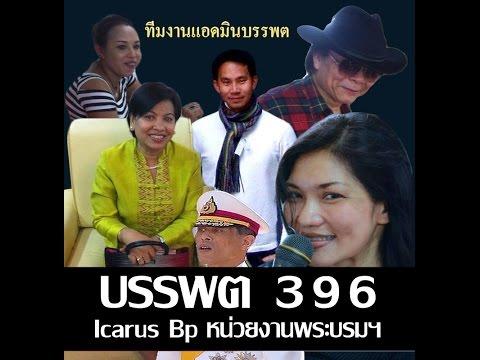 5 P 5 บรรพต Uncle 396 จงเป็นหมาที่ดีต่อคนยื่นกระดูกให้ Icarus Bp อัญชัญ ปรีเลิศ ฝ่ายรับเงินพระบรมฯ