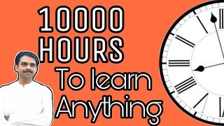 How to learn English (Hindi)10000 Hour rule