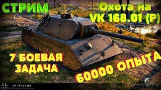 "STREAM wot 🔝 MARATHON - 7 task. Hunting 168.01 VK (P). Operation ""Trophy"". 🇩🇪 world of tanks 1.0"