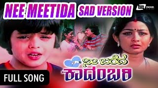 Download Nee Bareda Kadambari- ನೀ ಬರೆದ ಕಾದಂಬರಿ| Nee Meetida Nenapellavu Sad|FEAT.Vishnuvardhan, Bhavya MP3 song and Music Video