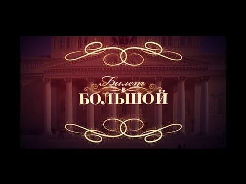 """""""Билет в Большой"""" - выпуск от 24.05.2019"""