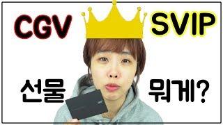 CGV VIP 최고 등급 찍었다!!!