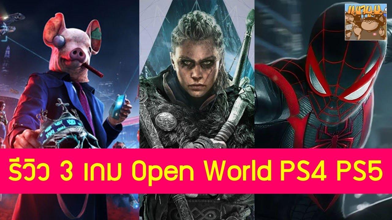 รีวิว 3 เกม Open World PS4 PS5 เกมไหนน่าซื้อ Spider-Man / Watch Dogs Legion / AC Valhalla