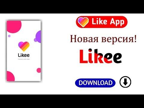 #HelloLikee | НОВЫЙ LIKEE! Обновление! СРОЧНО ОБНОВЛЯЙ!
