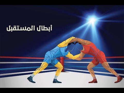 أكاديمية رياضية سورية في #مصر تخرّج أبطال من اللاجئين السوريين  - 13:22-2018 / 3 / 15
