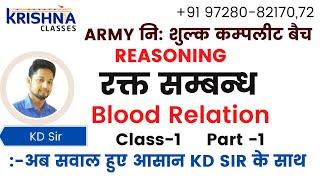 Army Batch Reasoning Class  by K.D.  Sir  || Krishna Classes Hisar