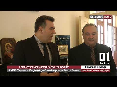 6-3-2020 Ο Υφυπουργός Μάνος Κόνσολας κατά την επίσκεψη του στο Επαρχείο Καλύμνου