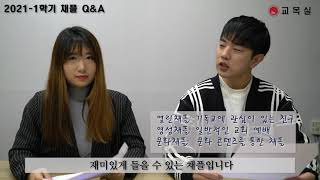 2021-1학기 나사렛대학교 학생 채플 수강 Q&…