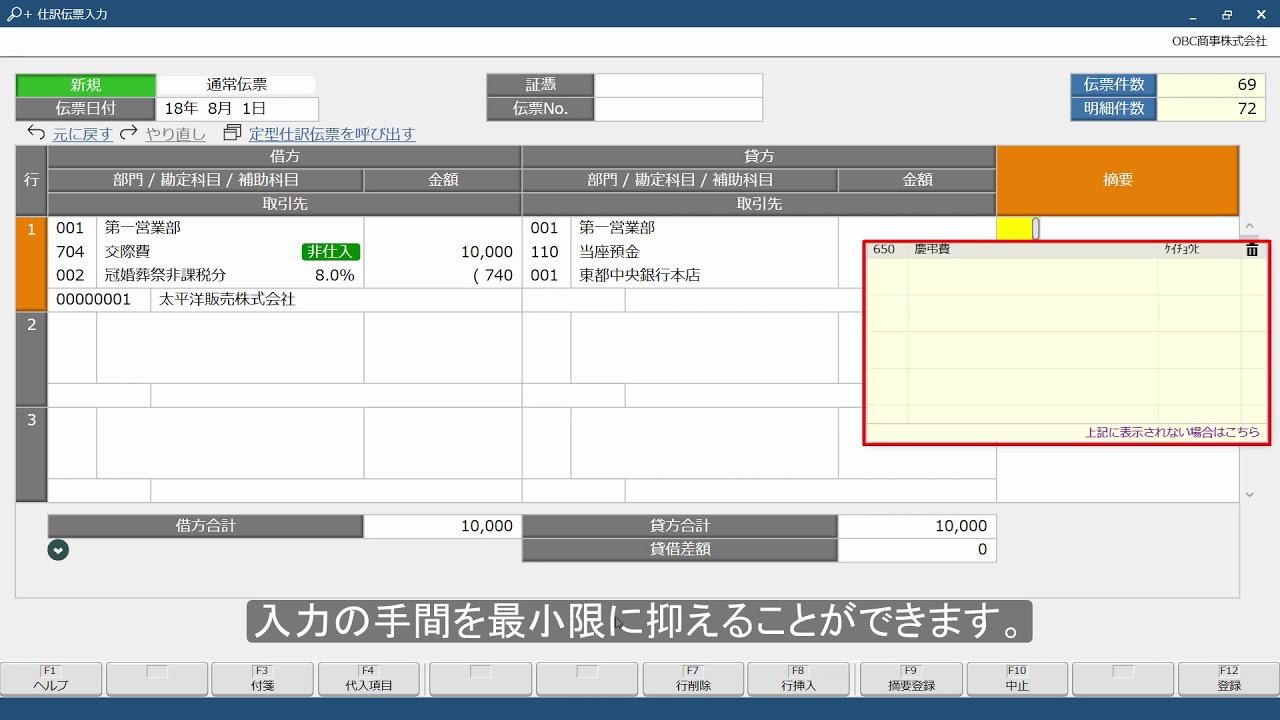 勘定奉行クラウド:仕訳伝票作成 - YouTube