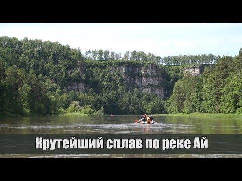 """Крутейший сплав по реке Ай. """"Колесим по Уралу"""" перебрались на водный транспорт"""