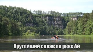 Крутейший сплав по реке Ай. ''Колесим по Уралу'' перебрались на водный транспорт