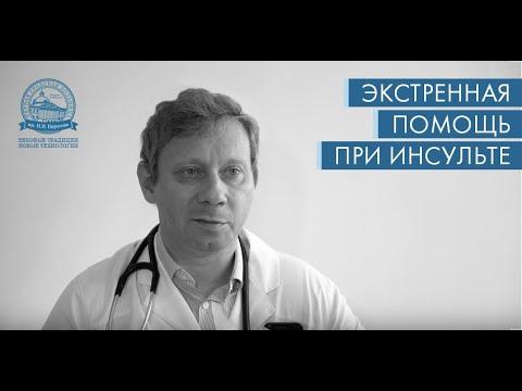 Михаил Гиляров - Экстренная помощь при инсульте