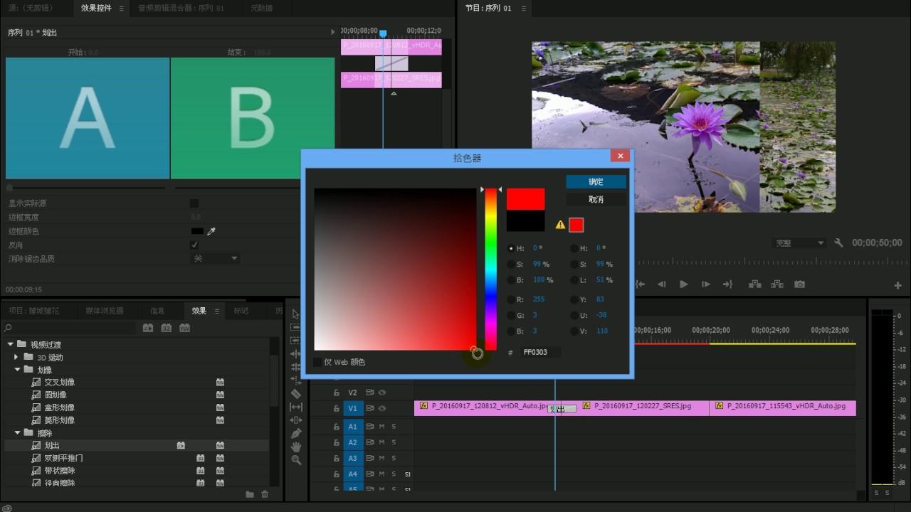 【Premiere Pro CC教學】14 加入視頻過度轉場效果【201609】 - YouTube