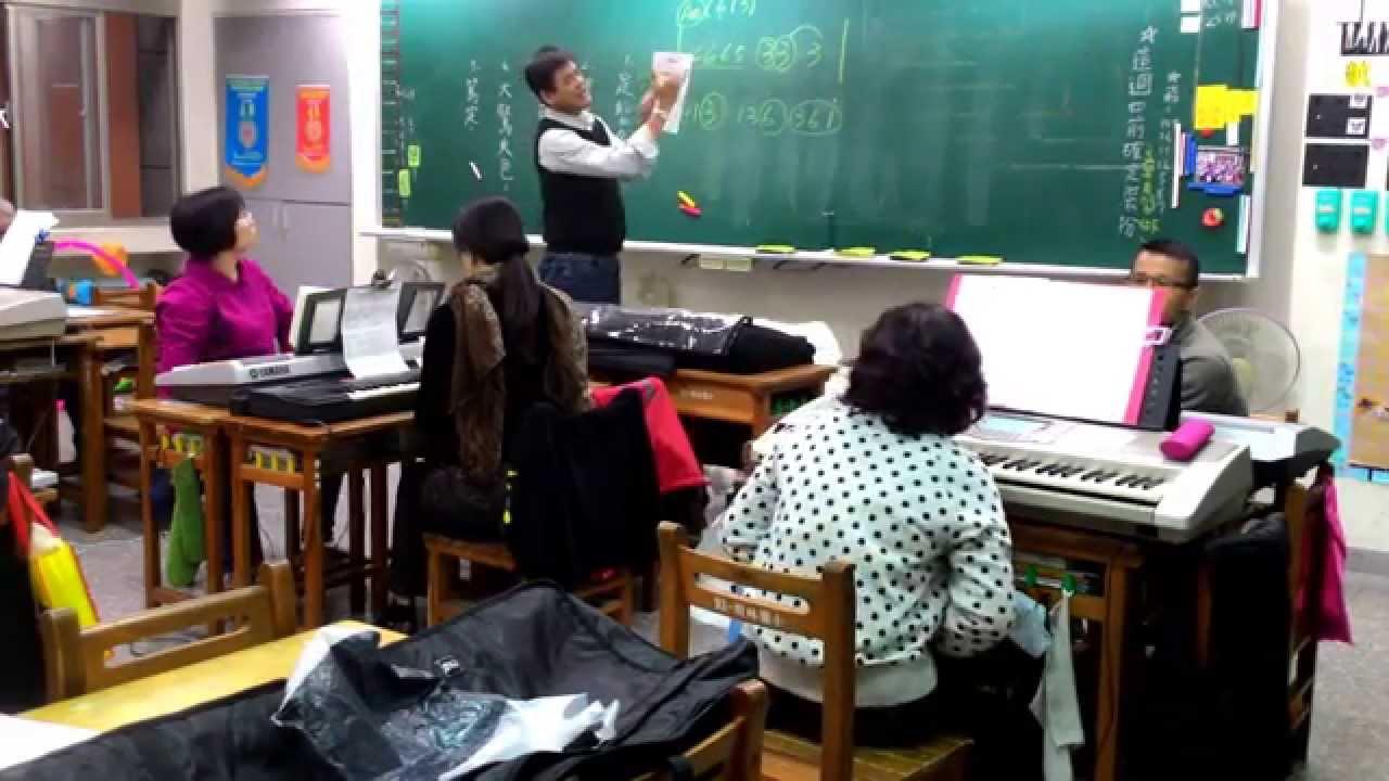 樹林社大 103秋季班 電子琴彈唱 課程短片 - YouTube