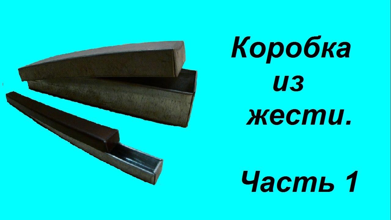 изделия из листа металла коробок