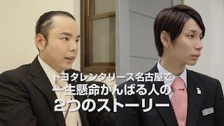 トヨタレンタリース名古屋リクルーティングムービー予告編