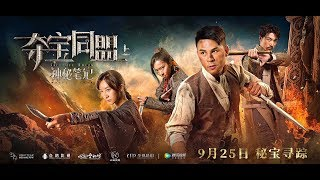Treasure Union: Mystery Note (夺宝同盟, 2018) chinese action trailer