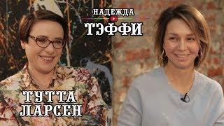 #2 Тутта Ларсен - об Украине, Собчак, Урганте, старом MTV и новой беременности.