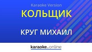 Кольщик - Михаил Круг (Karaoke version)