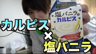 【衝撃】塩バニラ&カルピスが予想外の味だった!!