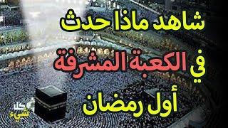 شاهد ماحدث فوق الكعبة المشرفة أول أيام رمضان.. سبحانك يا الله