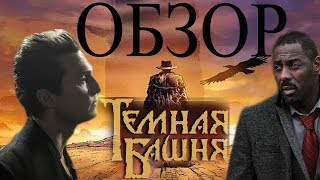 """""""Темная башня"""" 2017 Обзор на фильм"""