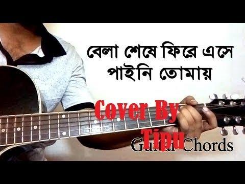 Chords for Bela Sheshe Fire Eshe Paini Tomay By Tipu