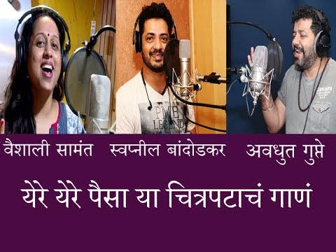 Superhit song खंडाळ्याचाघाट | Vaishali Samant, Avadhoot Gupte, Swapnil Bandodkar