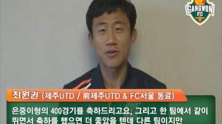 김은중 K리그 400경기 출장 축하영상