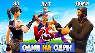 🔥 ОДИН НА ОДИН: ДОМИ vs ЯЛ vs ЛИТПУТ! — Fortnite Battle Royale