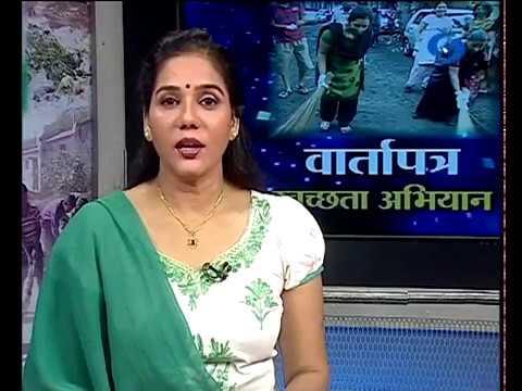 Vartapatra Swacheta Aabhiyan - 28 April 2018 - वार्तापत्र स्वच्छता अभियान