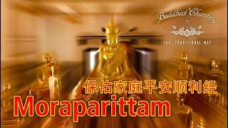 Paritta Chanting - Moraparittam