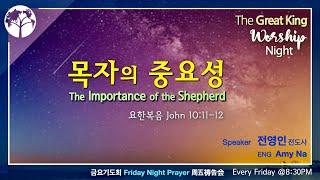 November 20th 2020 | The Great King Live Worship Night | Landmarker Ministry