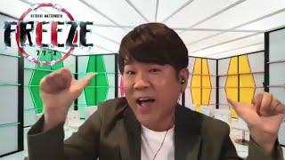 お笑いコンビ「FUJIWARA」の藤本敏史さんが7月16日、オンラインで行われたAmazonの動画配信サービス「Amazon Prime Video」の「HITOSHI MATSUMOTO Presents ...