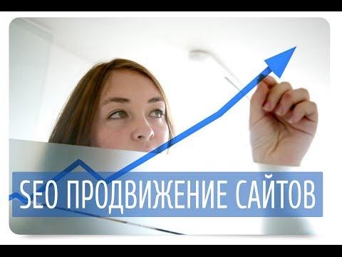 SEO Продвижение сайтов | Продвижение сайта в Москве