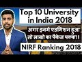 Top 10 University in India 2018 | NIRF Ranking | Best University in India | Hindi