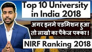 Top 10 Universities - Top 10 University in India 2018 | NIRF Ranking | Best University in India | Hindi
