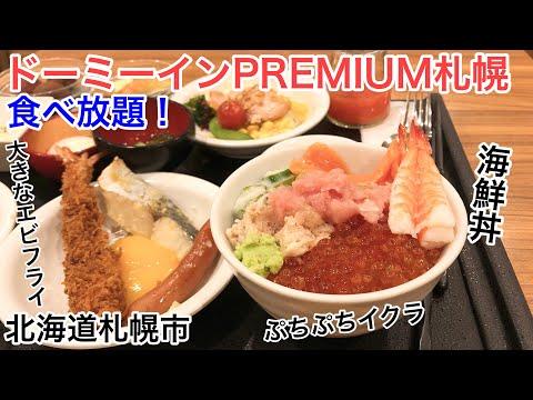 ドーミーインPREMIUM札幌 朝食バイキング 海鮮丼・スープカレー・フレンチトーストなど。温泉もあるホテル(北海道札幌市)
