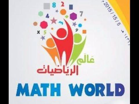 مجلة عالم الرياضيات للأطفال